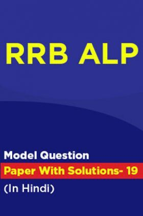 RRB ALP Model Question Paper With Solutions - 19 (In Hindi)
