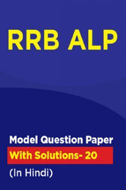 RRB ALP Model Question Paper With Solutions - 20 (In Hindi)