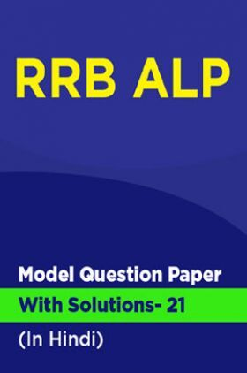 RRB ALP Model Question Paper With Solutions - 21 (In Hindi)