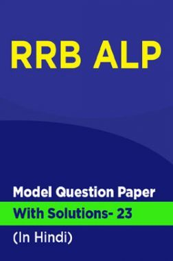 RRB ALP Model Question Paper With Solutions - 23 (In Hindi)