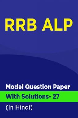 RRB ALP Model Question Paper With Solutions - 27 (In Hindi)