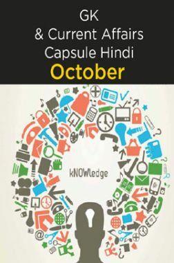 GK & Current Affairs Capsule Hindi - October 2018