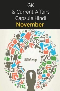 GK & Current Affairs Capsule Hindi - November 2018