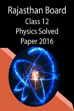 Rajasthan Board Class 12 Physics Solved Paper 2016