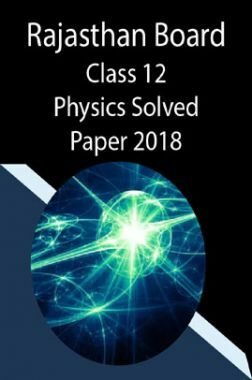 Rajasthan Board Class 12 Physics Solved Paper 2018
