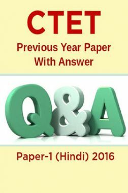 CTET Previous Year Paper With Answer Paper-1 (Hindi) 2016