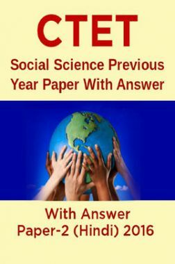 CTET Social Science Previous Year Paper With Answer Paper-2 (Hindi) 2016