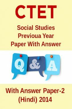 CTET Social Studies Previoua Year Paper With Answer Paper-2 (Hindi) 2014