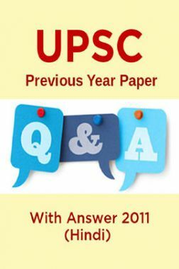 UPSC Previous Year Paper With Answer 2011 (Hindi)