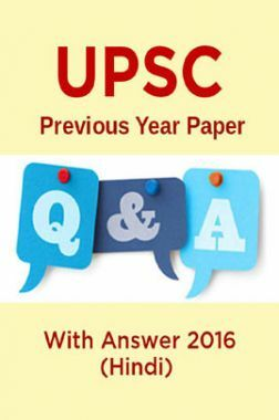 UPSC Previous Year Paper With Answer 2016 (Hindi)