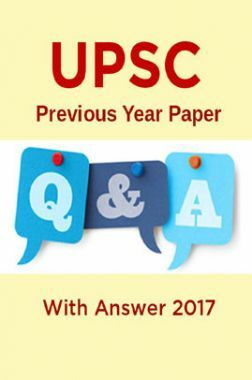 UPSC Previous Year Paper With Answer 2017