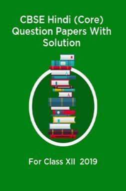 CBSE Hindi (Core) Question Papers With Solution For Class XII 2019