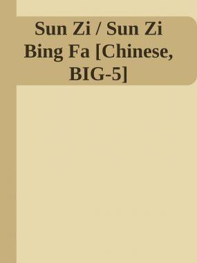 Sun Zi Bing Fa Chinese