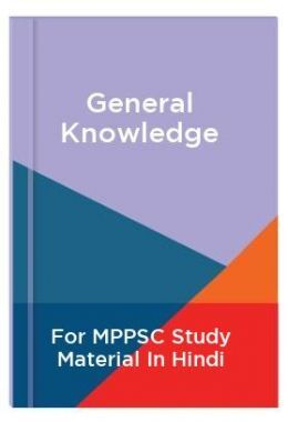 General Knowledge For MPPSC Study Material In Hindi