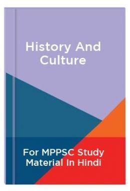 History And Culture For MPPSC Study Material In Hindi