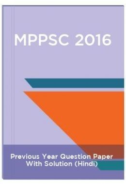MPPSC 2016 Previous Year Question Paper With Solution (Hindi)