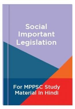 Social Important Legislation For MPPSC Study Material In Hindi