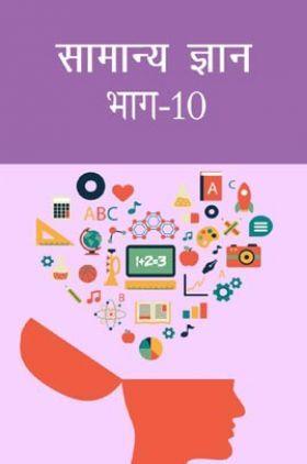 सामान्य ज्ञान भाग-10