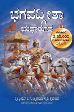 Bhagvadgitha (Kannada)