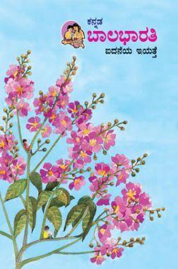 Kannada Balbharti Textbook For Class-5