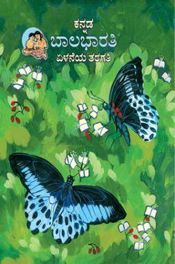 Kannada Balbharti Textbook For Class-7