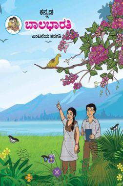 Kannada Balbharti Textbook For Class-8