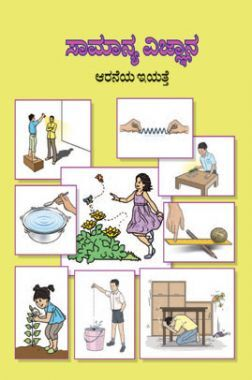 Kannada General Science Textbook For Class-6