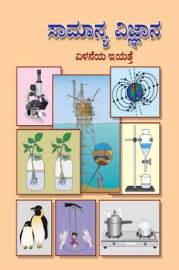 Kannada General Science Textbook For Class-7