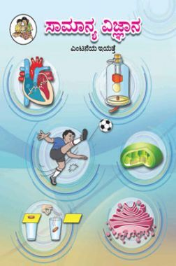 Kannada General Science Textbook For Class-8