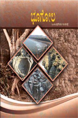 Kannada Geography Textbook For Class-8