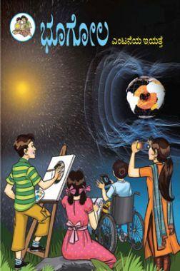Kannada Geography Textbook For Class-9