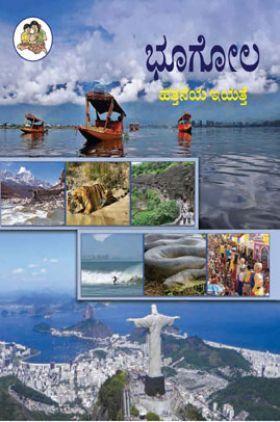 Kannada Geography Textbook For Class-10