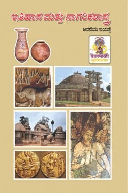 Kannada History And Civics Textbook For Class-6