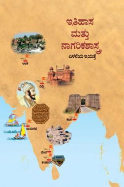 Kannada History And Civics Textbook For Class-7