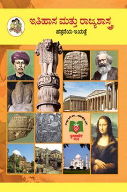 Kannada History And Political Textbook For Class-10