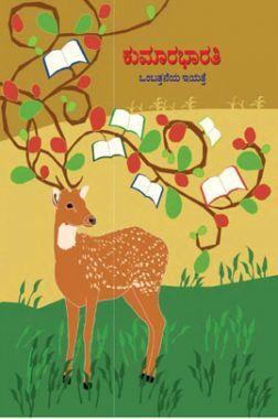 Kannada Kumarbharti Textbook For Class-9