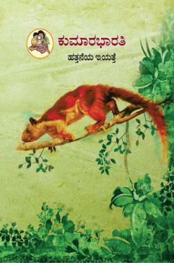 Kannada Kumarbharti Textbook For Class-10