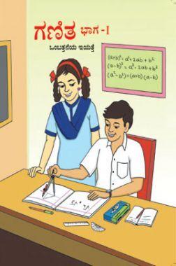 Kannada Maths Part-1 Textbook For Class-9