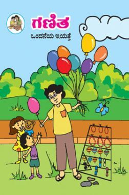 Kannada Maths Textbook For Class-1