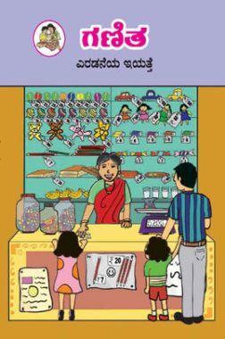 Kannada Maths Textbook For Class-2
