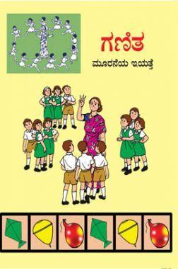 Kannada Maths Textbook For Class-3