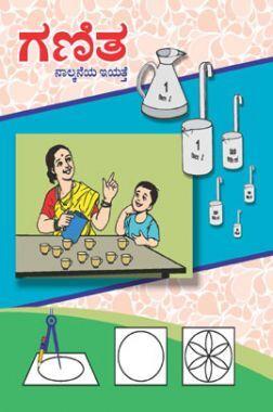 Kannada Maths Textbook For Class-4
