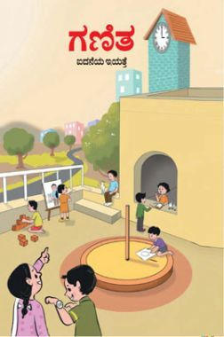Kannada Maths Textbook For Class-5