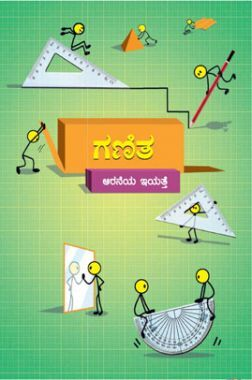 Kannada Maths Textbook For Class-6