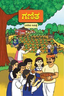 Kannada Maths Textbook For Class-7