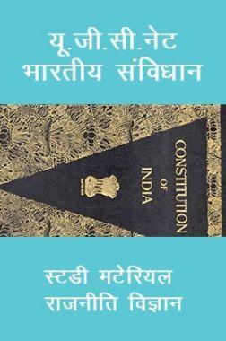 यू. जी. सी. नेट भारतीय संविधान स्टडी मटेरियल राजनीति विज्ञान