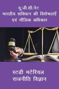 यू. जी. सी. नेट भारतीय सविधान की विशेषताएँ एवं मौलिक अधिकार स्टडी मटेरियल राजनीति विज्ञान