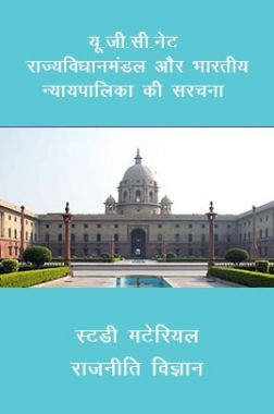 यू. जी. सी. नेट राज्य विधानमंडल और भारतीय न्यायपालिका की सरचना स्टडी मटेरियल राजनीति विज्ञान