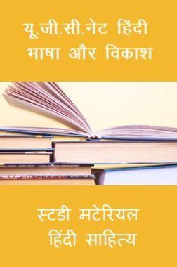 यू. जी. सी. नेट हिंदी भाषा और विकाश स्टडी मटेरियल हिंदी साहित्य