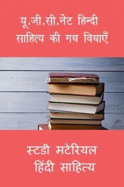 यू. जी. सी. नेट हिन्दी साहित्य की गध विधाएँ स्टडी मटेरियल हिंदी साहित्य